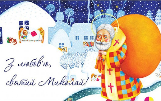 Special offer until the day of St. Nicholas (Completed)