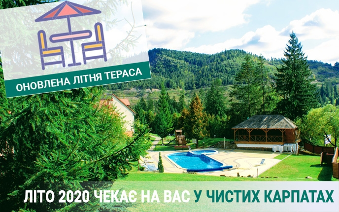 "Hurray!!! Hotel ""Perlyna Karpat"" is open for booking for the whole summer of 2020"