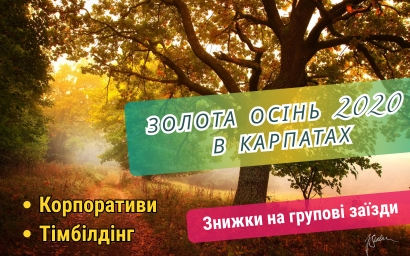 Золотая осень в Карпатах! Корпоративы, тимбилдинг